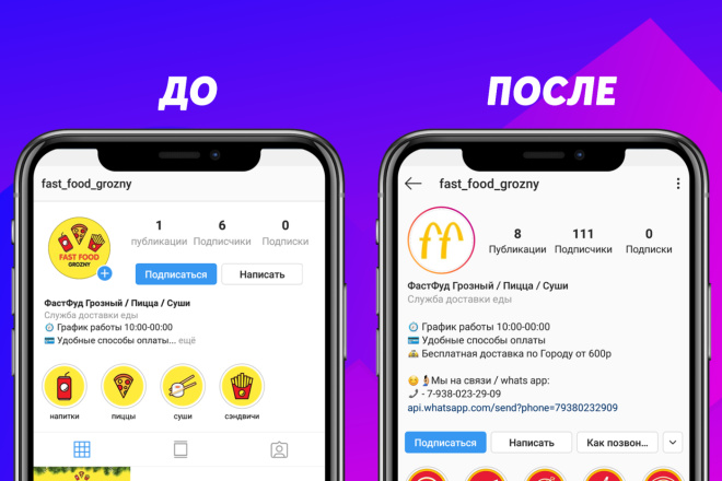 Обложки на актуальные в инстаграм 4 - kwork.ru
