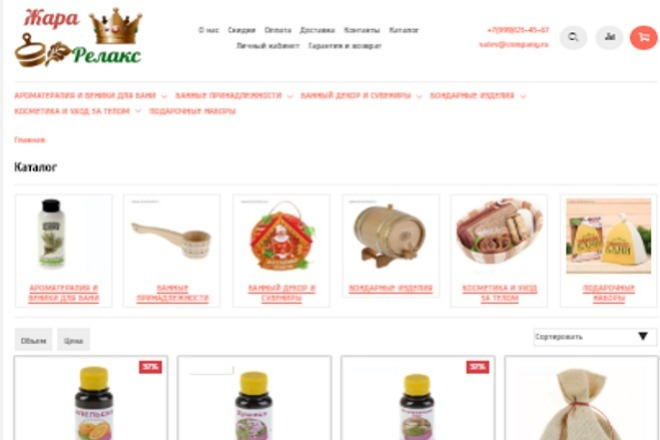 Создам интернет-магазин на платформе Insales 3 - kwork.ru