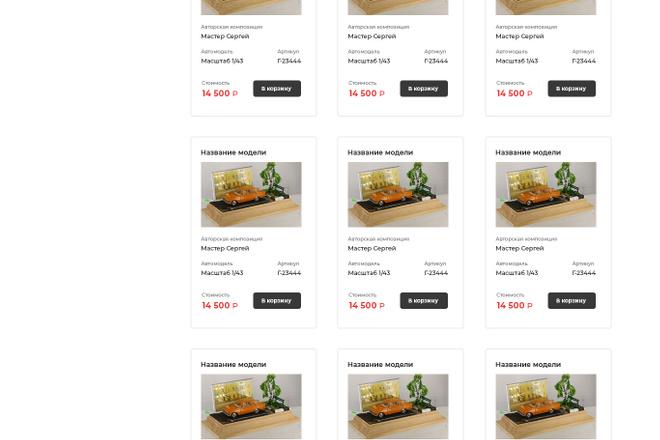 Дизайн одного блока Вашего сайта в PSD 60 - kwork.ru