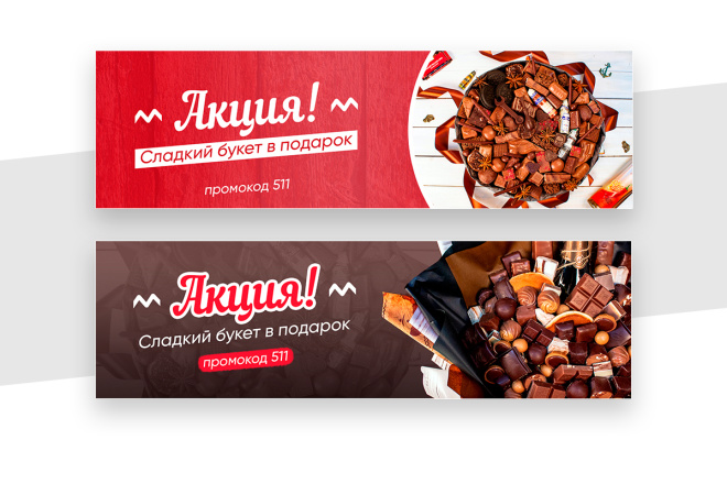 2 баннера для сайта 68 - kwork.ru