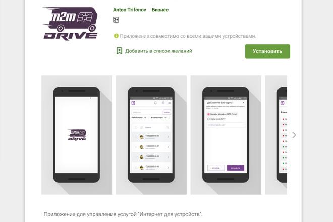 Конвертирую Ваш сайт в удобное Android приложение + публикация 3 - kwork.ru