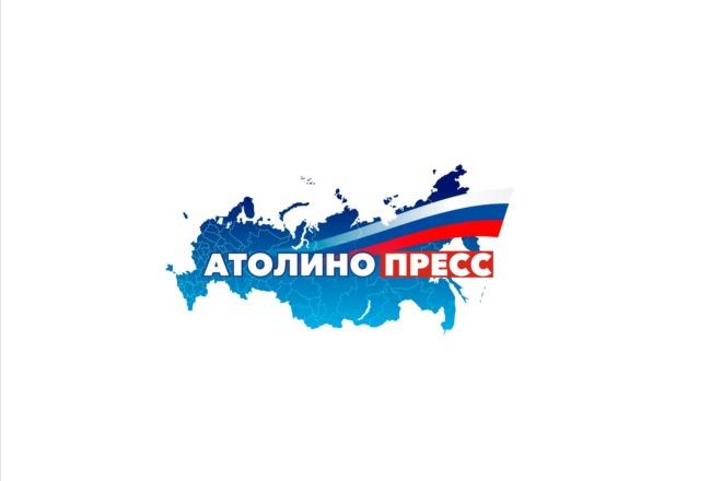 Сделаю логотип в трех вариантах 111 - kwork.ru