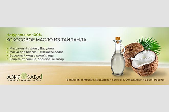 Баннер на сайт 115 - kwork.ru