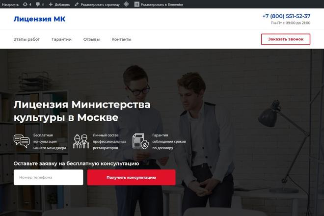 Сделаю классный Лендинг на Elementor Pro 23 - kwork.ru