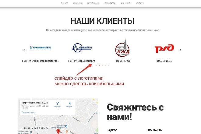 Лендинг для любых целей на Wordpress 42 - kwork.ru