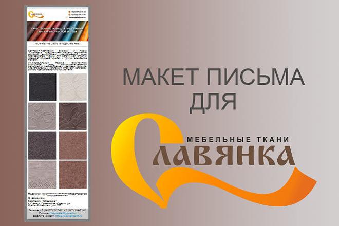 Создам красивое HTML- email письмо для рассылки 21 - kwork.ru
