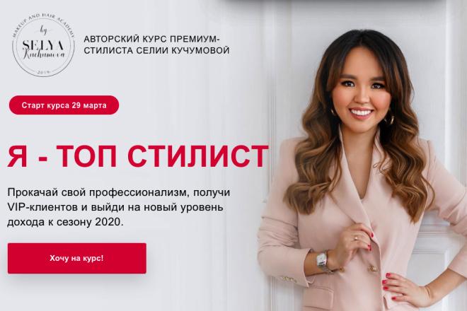 Скопирую Landing page, одностраничный сайт и установлю редактор 39 - kwork.ru