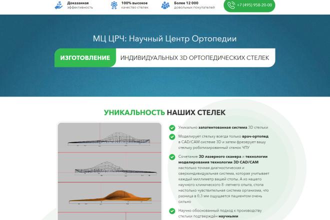Сделаю копию лендинг пейдж на Textolite 5 - kwork.ru