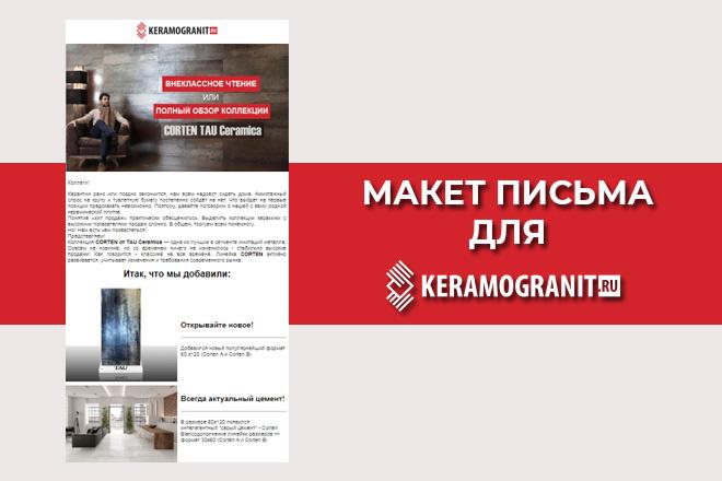 Создам красивое HTML- email письмо для рассылки 3 - kwork.ru