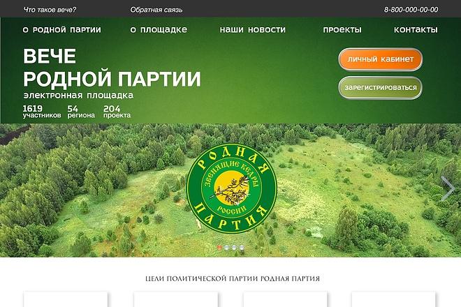Сверстаю страницу на html + css по PSD макету 15 - kwork.ru