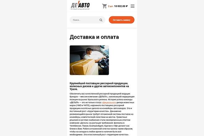 Разработаю дизайн Landing Page 45 - kwork.ru