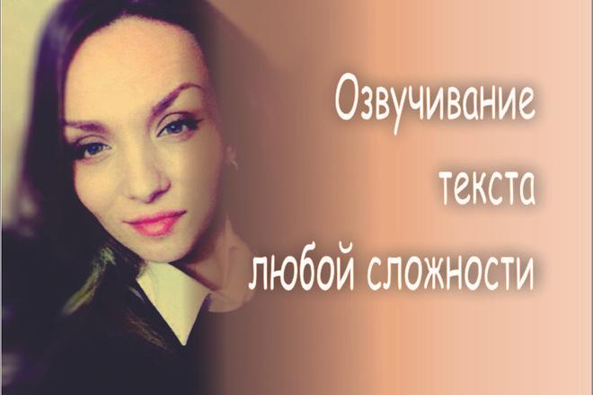 Озвучка любой сложности 2 - kwork.ru