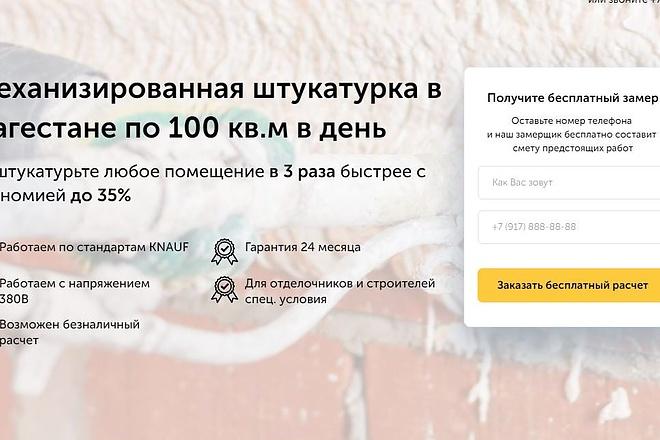 Скопировать Landing page, одностраничный сайт, посадочную страницу 84 - kwork.ru