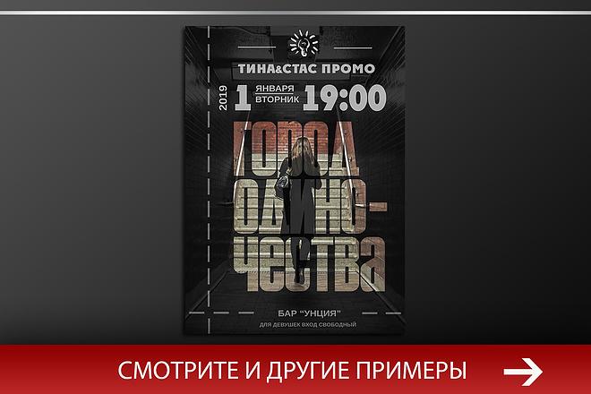 Листовка или флаер для продвижения товара, услуги, мероприятия 1 - kwork.ru