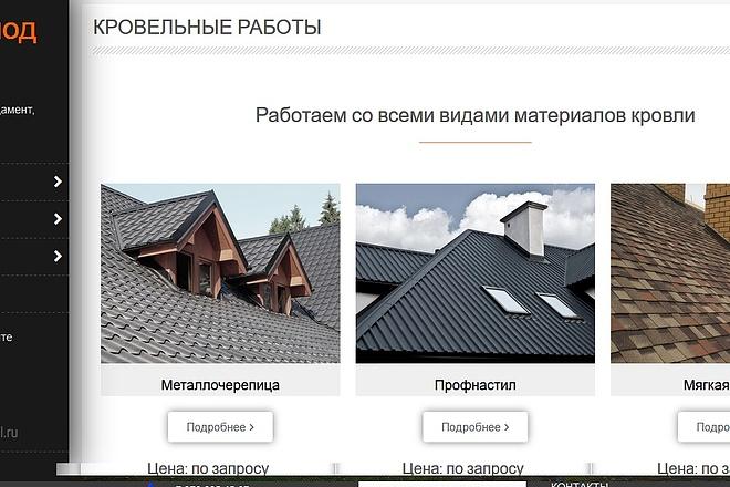 Создание сайта под ключ. CMS WordPress. Platforma LP 6 - kwork.ru