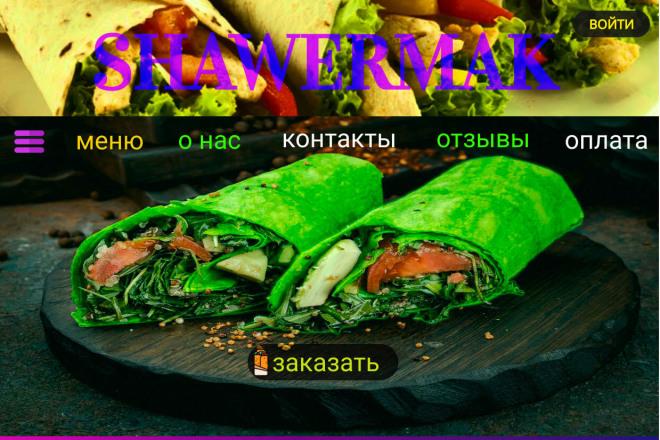 Нарисую макет сайта 5 - kwork.ru