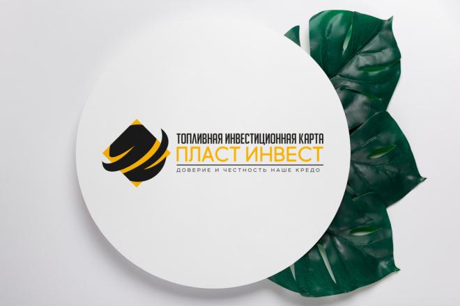 Создам строгий логотип в трех вариантах 25 - kwork.ru