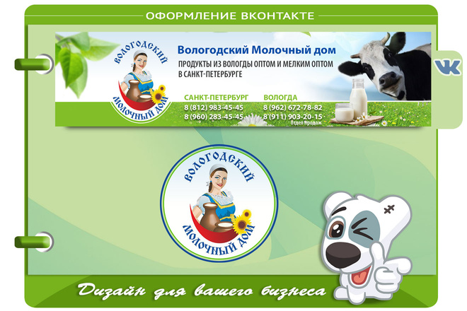Оформлю вашу группу ВКонтакте 75 - kwork.ru