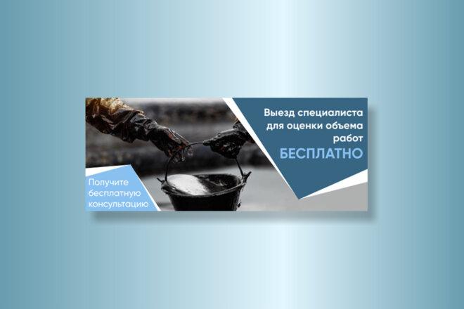 Сделаю запоминающийся баннер для сайта, на который захочется кликнуть 16 - kwork.ru