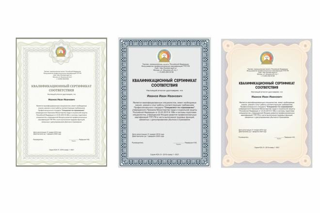 Сделаю сертификат 21 - kwork.ru