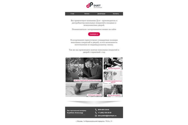 Дизайн и верстка адаптивного html письма для e-mail рассылки 3 - kwork.ru