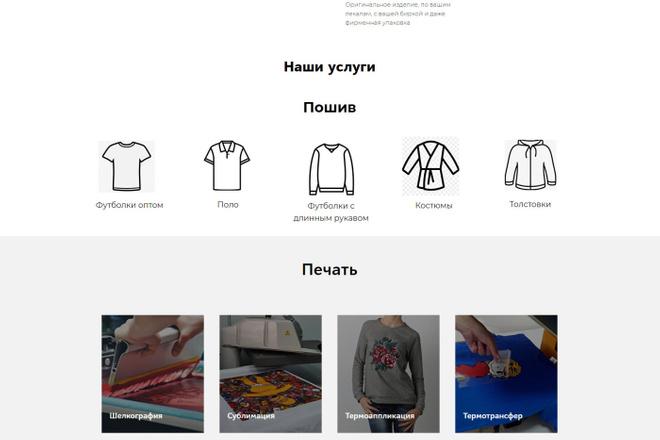 Создам интернет-магазин на Тильда 1 - kwork.ru