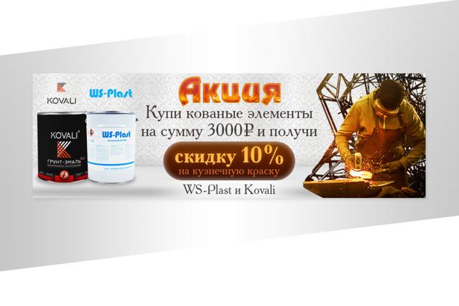 Создам 3 уникальных рекламных баннера 44 - kwork.ru