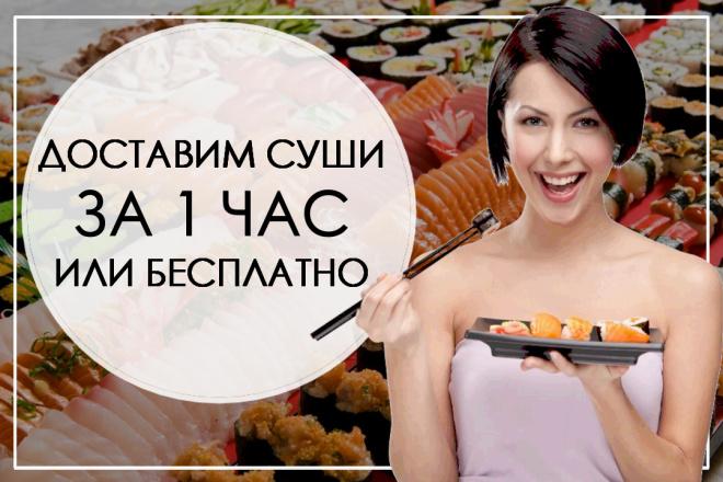 Баннер, либо обложка для соц. сети ВК 4 - kwork.ru