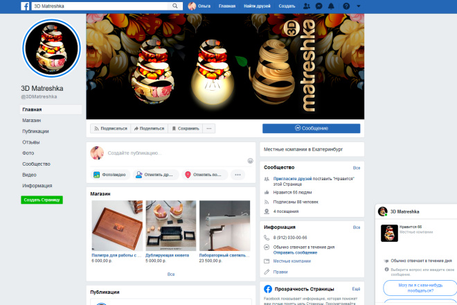 Дизайн группы в Facebook 5 - kwork.ru