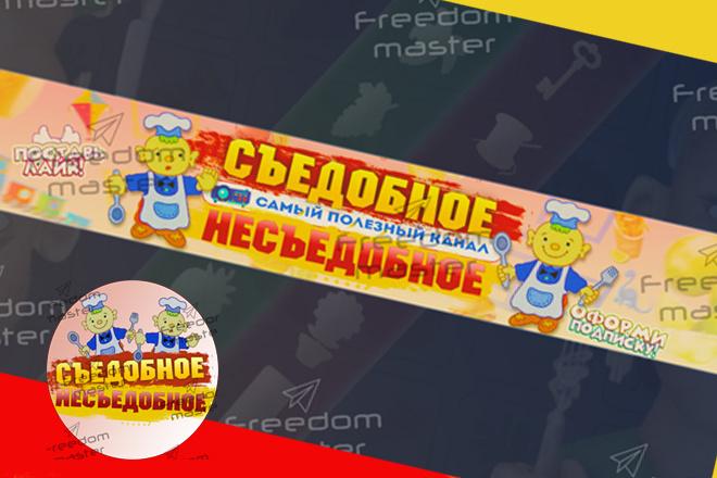 Шапка для Вашего YouTube канала 80 - kwork.ru