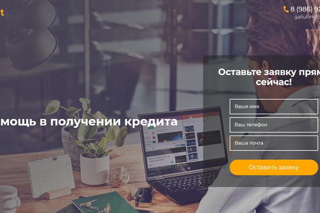Landing Page с 0 + дизайн 6 - kwork.ru
