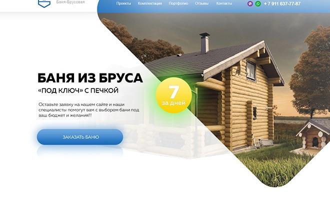 Первый экран Landing Page 16 - kwork.ru