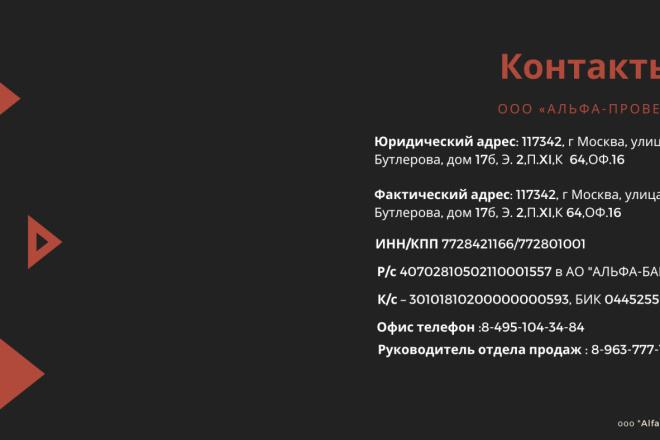 Стильный дизайн презентации 186 - kwork.ru