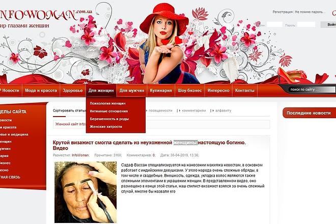 Скопирую любой сайт в html формат 22 - kwork.ru