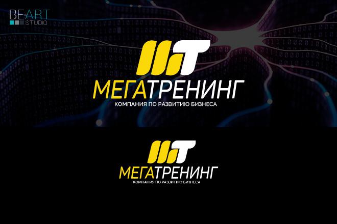 Создам качественный логотип, favicon в подарок 66 - kwork.ru