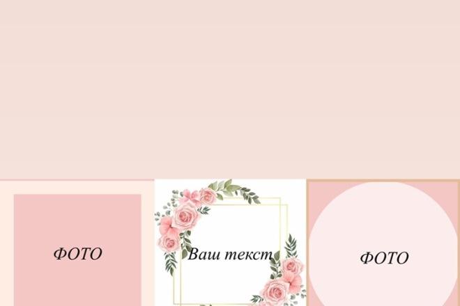 Визуальное оформление профиля в Инстаграм 8 - kwork.ru