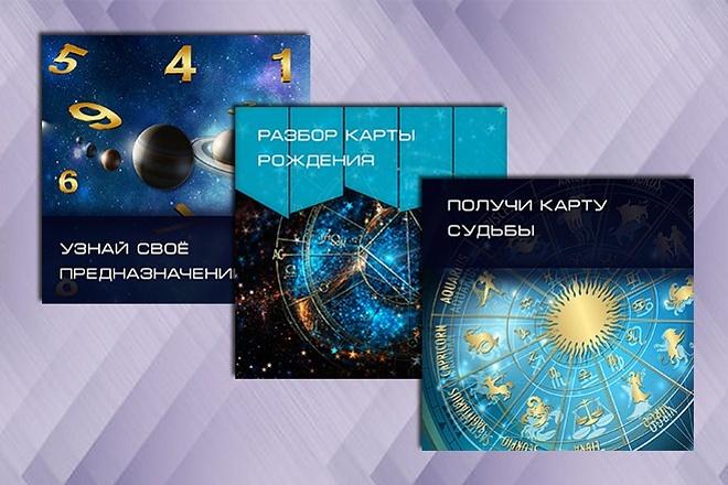 Статичные баннеры для рекламы в соц сети 29 - kwork.ru