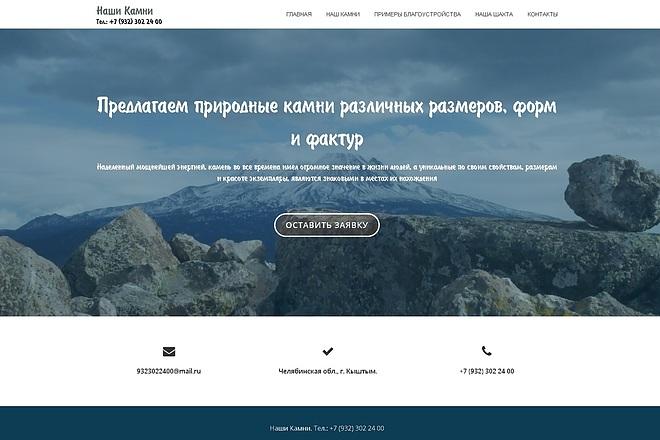 Создам сайт-визитку недорого 15 - kwork.ru