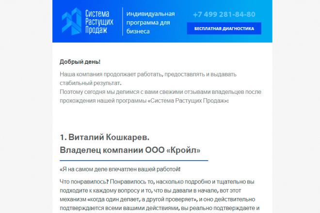 Создание и вёрстка HTML письма для рассылки 67 - kwork.ru