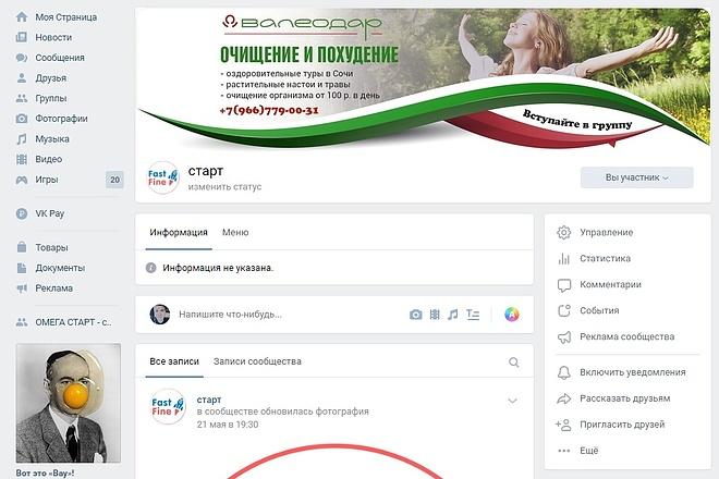 Оформление шапки ВКонтакте. Эксклюзивный конверсионный дизайн 2 - kwork.ru