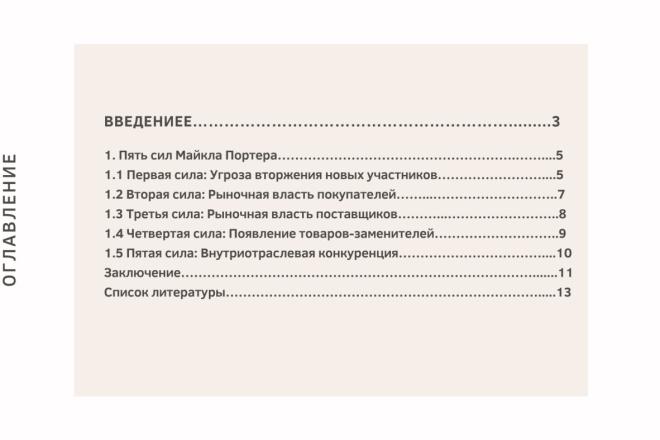 Стильный дизайн презентации 216 - kwork.ru