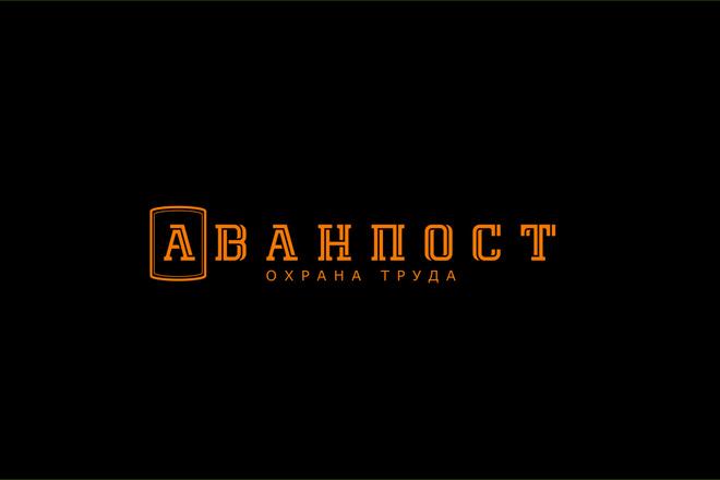 Сделаю стильный именной логотип 79 - kwork.ru