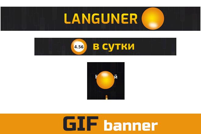 Сделаю 2 качественных gif баннера 35 - kwork.ru