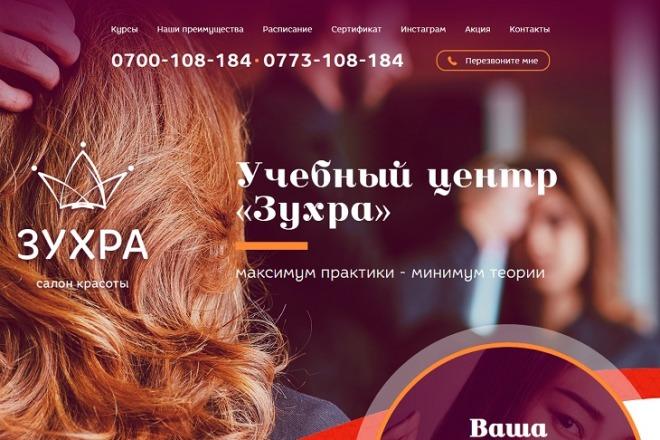 Скопирую Landing Page, Одностраничный сайт 11 - kwork.ru
