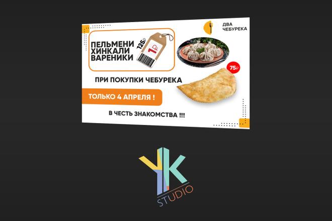 Продающие баннеры для вашего товара, услуги 14 - kwork.ru
