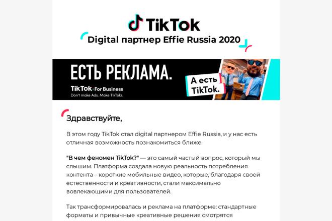 Создание и вёрстка HTML письма для рассылки 8 - kwork.ru
