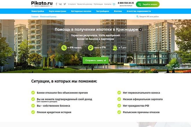 Доработка или переделка верстки вашего сайта Битрикс 7 - kwork.ru