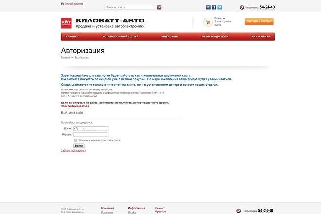 Доработка или переделка верстки вашего сайта Битрикс 3 - kwork.ru