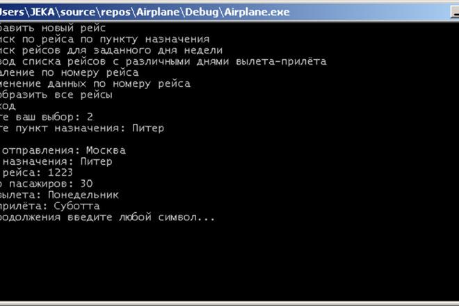 Разработка консольных программ на С++ 2 - kwork.ru
