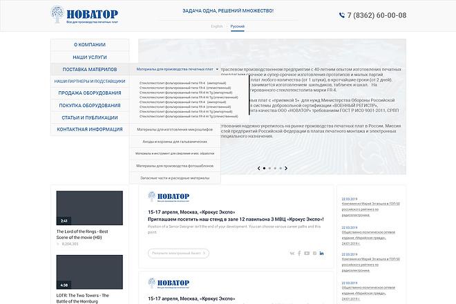 Дизайн сайта PSD 17 - kwork.ru
